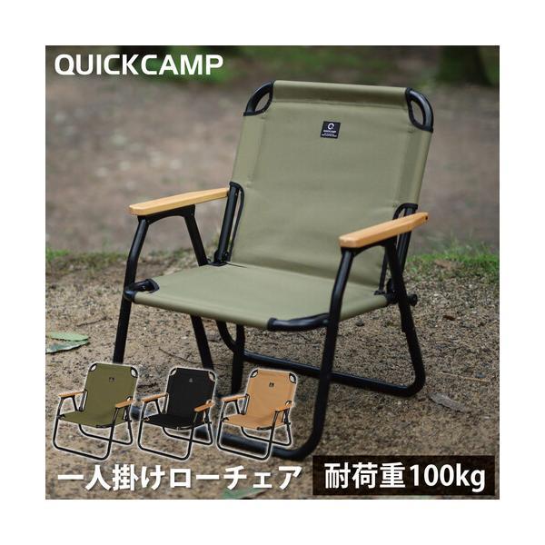 クイックキャンプ(QUICKCAMP) 一人掛け ローチェア カーキ QC-ASC60 アウトドア 軽量 折りたたみ ロースタイル 1人用 チェア 椅子 イス キャンプ QCCHAIR
