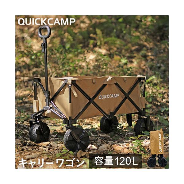 クイックキャンプ(QUICKCAMP) ワイドホイール アウトドアワゴン サンド QC-CW90 集束式 折りたたみ式 キャリーカート キャリーワゴン QCWAGON 集束式