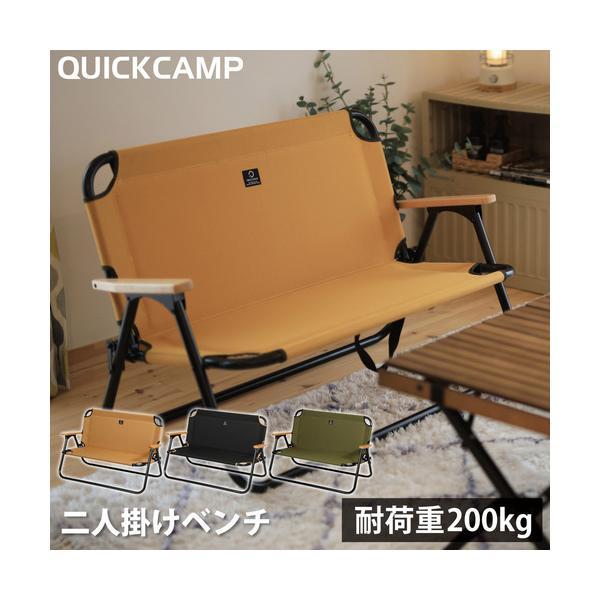 クイックキャンプ (QUICKCAMP) 二人掛け ローチェア ブラック QC-ATC100 アウトドア用 軽量 折りたたみ アルミ背付きベンチ クッション入り ロースタイル 2人用