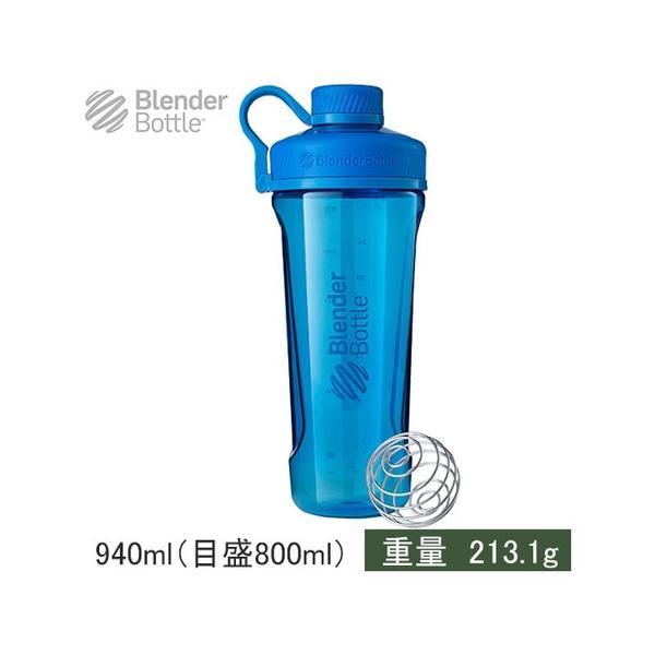 ブレンダーボトル(Blender Bottle) プロテインシェーカー ラディアン トライタン Radian Tritan (940ml)シアン BBRDT32 CYA シェイカー スクイズボトル