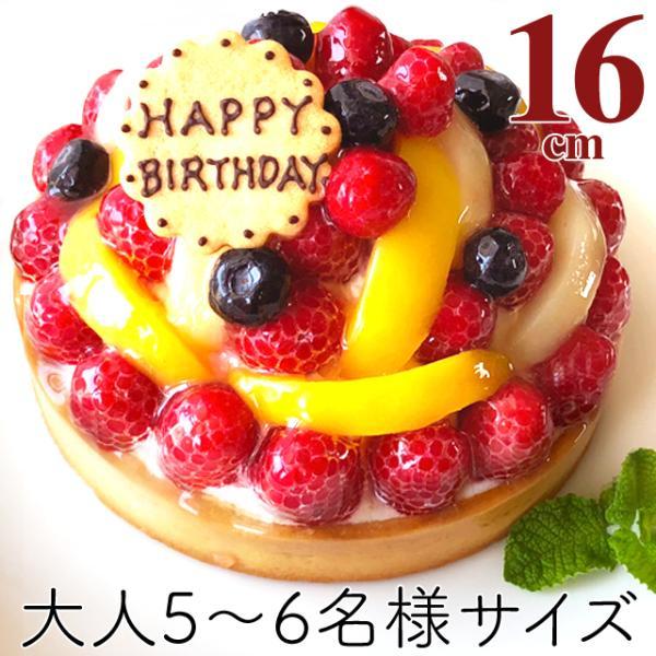 フルーツのバースデーケーキ 5.5号 直径16cm 敬老の日 誕生日ケーキ スイーツ ケーキ チーズケーキ タルト お取り寄せ