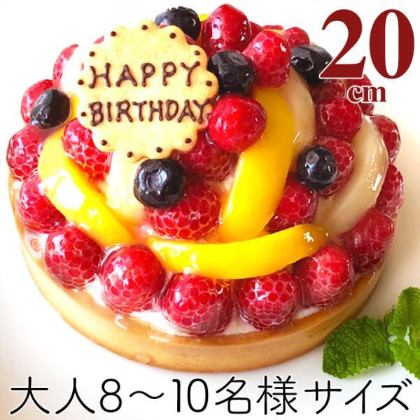 フルーツのバースデーケーキ 6.5号 直径20cm 誕生日ケーキ スイーツ ケーキ チーズケーキ ケーキ フルーツタルト お取り寄せ