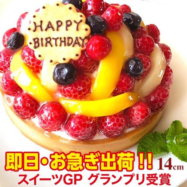フルーツのバースデーケーキ4.5号 直径14cm お中元 スイーツ ケーキ 誕生日ケーキ タルト レアチーズ 人気 プレゼント