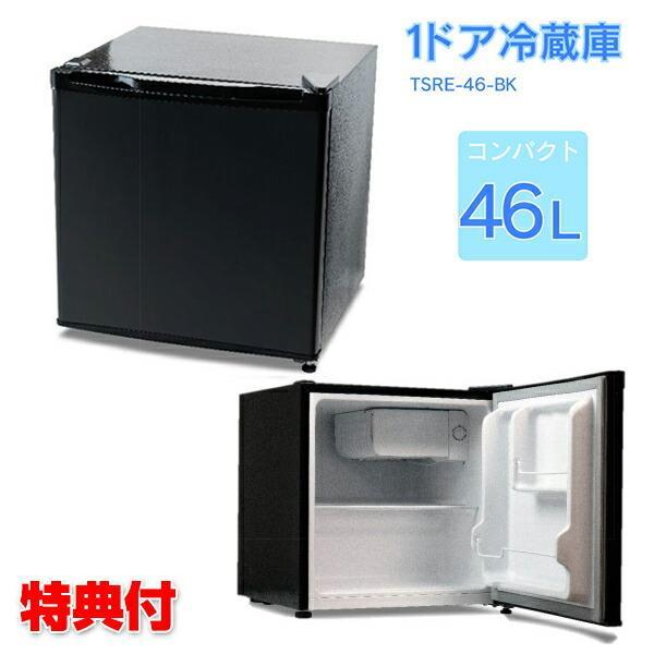 1ドア冷蔵庫 TSRE-46-BK コンパクト 46L 小型 一人用冷蔵庫 一人暮らし 新生活 7段階温度調節 製氷皿 霜取り用ヘラ 自宅 事務所 居酒屋 飲食店