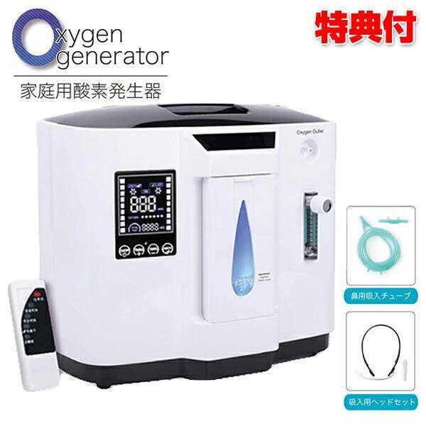 家庭用酸素発生器 酸素吸引機 酸素濃縮装置 オキシジェンジェネレーター 吸引チューブ 鼻吸入器 酸素吸入器 自宅 家 在宅 酸素 ボンベ マイナスイオン