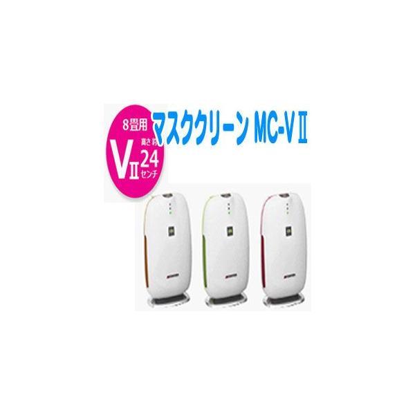 マスクフジコー マスククリーン MC-VII 空気消臭除菌装置 MC-V2 8畳用  空気清浄器 マスククリーン MC-V の後継機種 空気洗浄機 マスククリーン通販