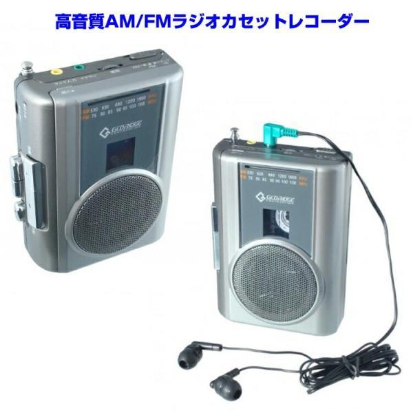 カセットテープレコーダー カセットレコーダー 小型 カセットテープ 再生 録音 ラジカセ 軽量 コンパクト