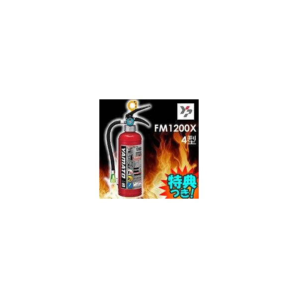 《クーポン配布中》ヤマトプロテック 蓄圧式4型 粉末ABC消火器 FM1200X 消火機 火災防止 火事防止 消化剤 災害時の必需品 消火機 粉末消火器