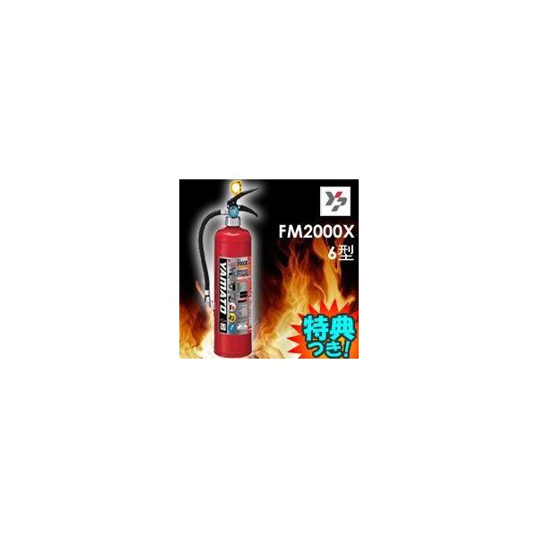《クーポン配布中》ヤマトプロテック 蓄圧式6型 粉末ABC消火器 FM2000X 消火機 火災防止 火事防止 消化剤 災害時の必需品 消火機 粉末消火器