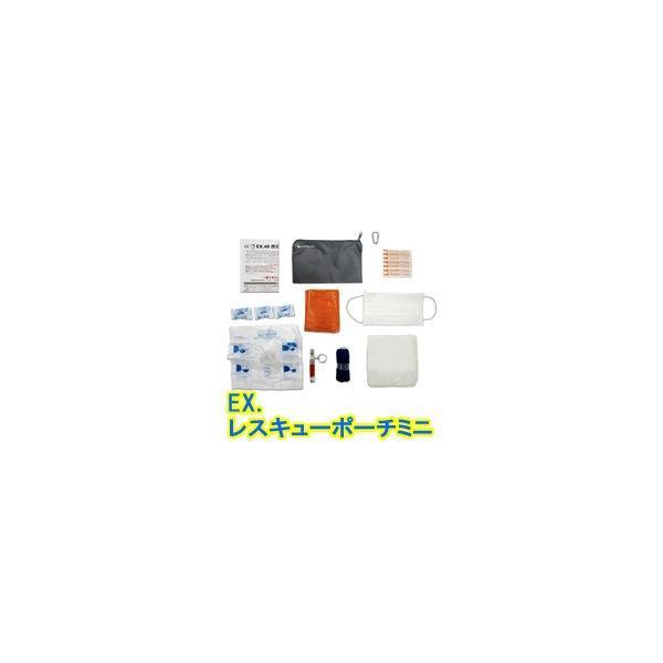 防災セット EX.レスキューポーチミニ 救急セット EXシリーズ 最低限の12種類の必需品をミニポーチにセット 非常用持ち出し袋 非常[月/入荷]