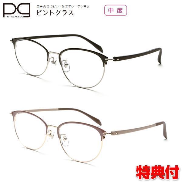 《クーポン配布中》ピントグラス PG-709 老眼鏡 視力補正 シニアグラス 中度レンズモデル 老眼 男性用 女性用 めがね PG-709-PK ピンク PG-709-BK ブラック