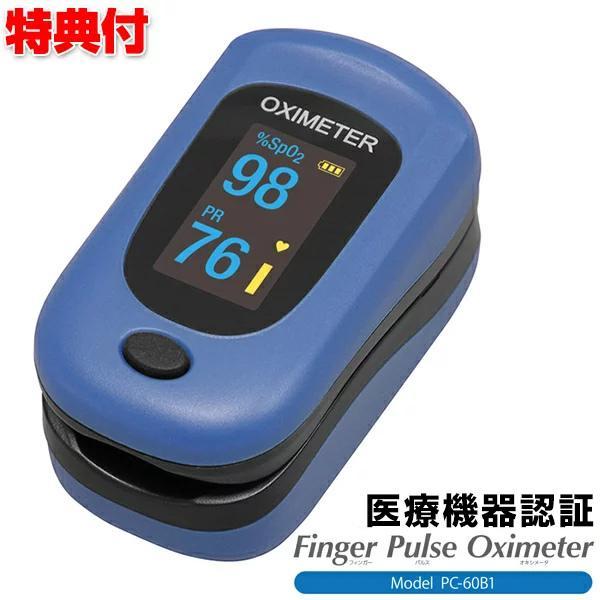 医療機器認証 パルスオキシメーター PC60B1 家庭用 電池式 オキシメーター 血中 酸素濃度計 酸素濃度測定器 酸素飽和度測定 パルキシメーター