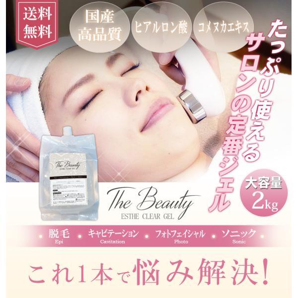 The Beauty ESTHE CLEAR ジェル 2kg / ソニックジェル / 超音波 ジェル|esthenojikan|02