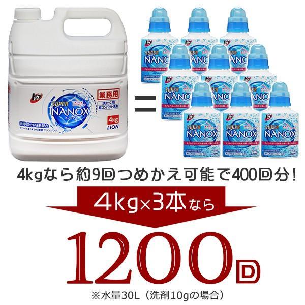 トップ スーパーナノックス 4Kg×3本(計12kg)+詰め替え用 空ボトル1本 esthenojikan 02