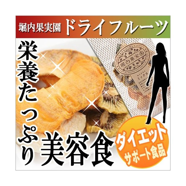 国産 堀内果実園ドライフルーツ/セミドライミックス 40g(キウイ・富有柿・ふじりんご)