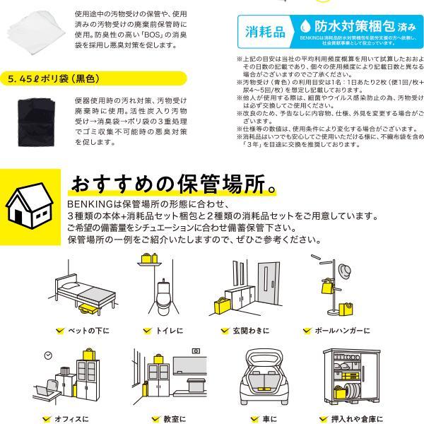 災害用組立式簡易トイレ BENKING(ベンキング) スリム(14日分相当)日本製(アウトドア 長距離ドライブ 畑仕事 介護 医療現場 企業ノベルティ)|estim|04