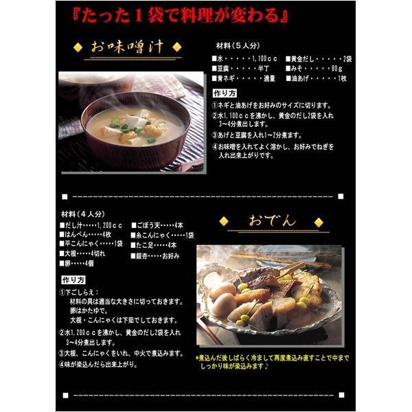 黄金のだし/和風出汁パック 〔120包〕 日本製|estim|04