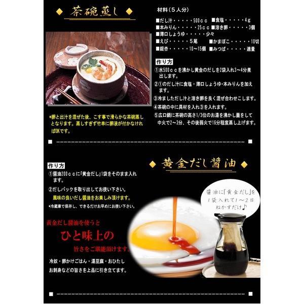 黄金のだし/和風出汁パック 〔120包〕 日本製|estim|05