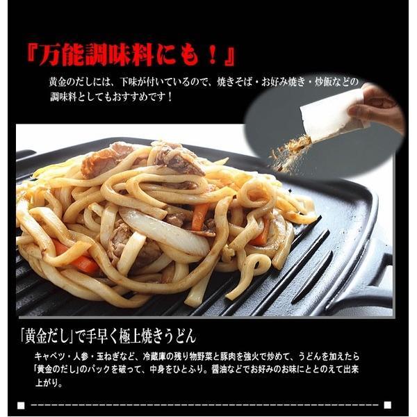 黄金のだし/和風出汁パック 〔120包〕 日本製|estim|06