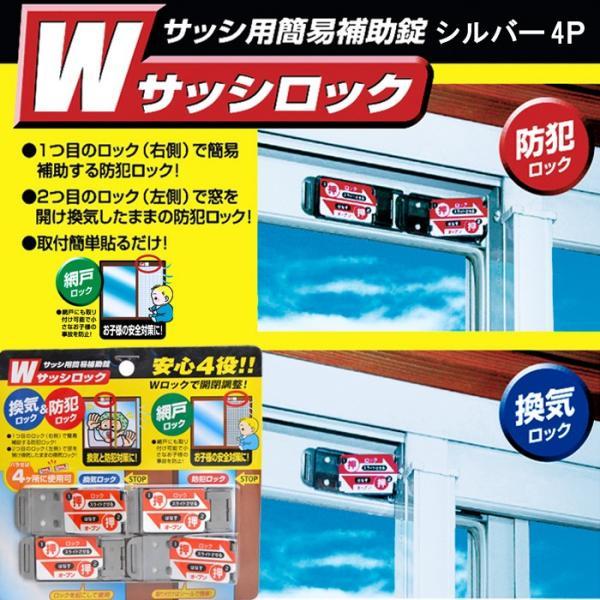 防犯 防犯ロック  換気ロック 網戸の簡易ロック Wサッシロック 4P シルバー サッシ用簡易補助錠