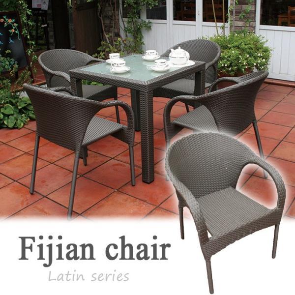 ガーデンチェア 人工ラタン 椅子 イス チェア ラタン フィジーチェアー 1脚  モダン  ガーデンファニチャー|estoah