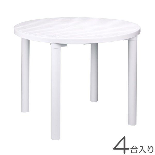 ガーデン テーブル カフェテーブル 丸型 直径900 ポリプロピレン樹脂 パラソル穴付 ホワイト 白 4台入り1ケース単位 軽量 屋外 雨ざらし 組み立て式【代引不可】