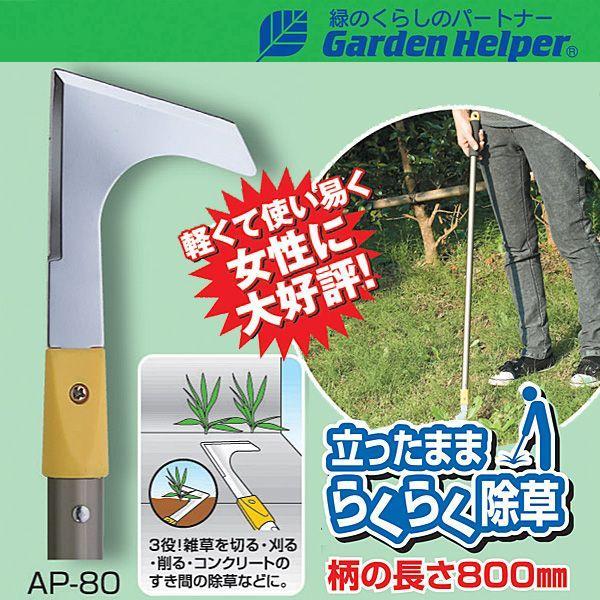 草取り 道具 立ったまま楽々除草 雑草処理 草刈り 鎌 カマ Garden Helper(ガーデンヘルパー) アルミ長柄除草シリーズ AP-80