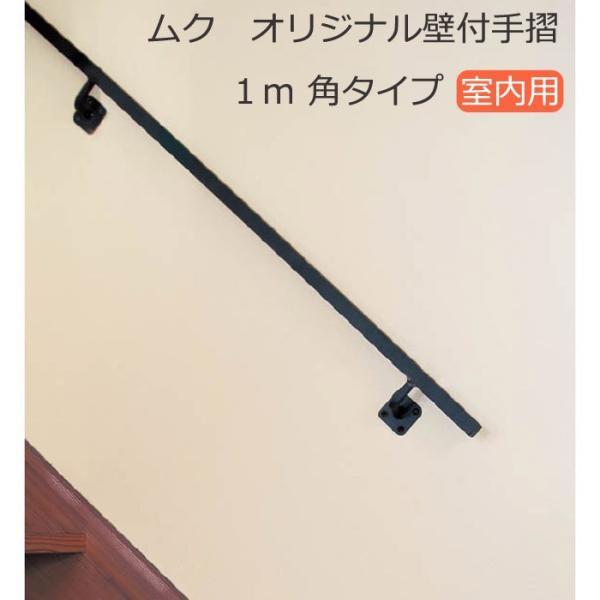 手すり 階段 アイアン 階段手摺 室内手摺 ムク オリジナル壁付手摺 長さ1m 角タイプ 屋内 おしゃれ
