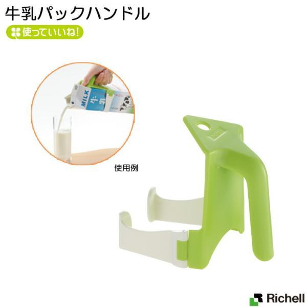 使っていいね!牛乳パックハンドル リッチェル 紙パック 水切り 簡単 便利 携帯 高齢者 プレゼント 贈り物