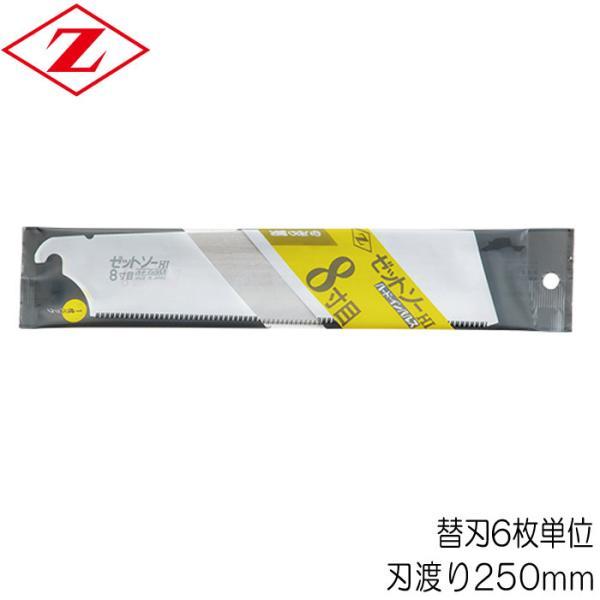 ノコギリ のこぎり 鋸 替刃 ゼットソー 8寸目 ハード・インパルス 刃渡り250mm 板厚0.50mm 替刃6枚単位セット Zソー 木材全般 精密