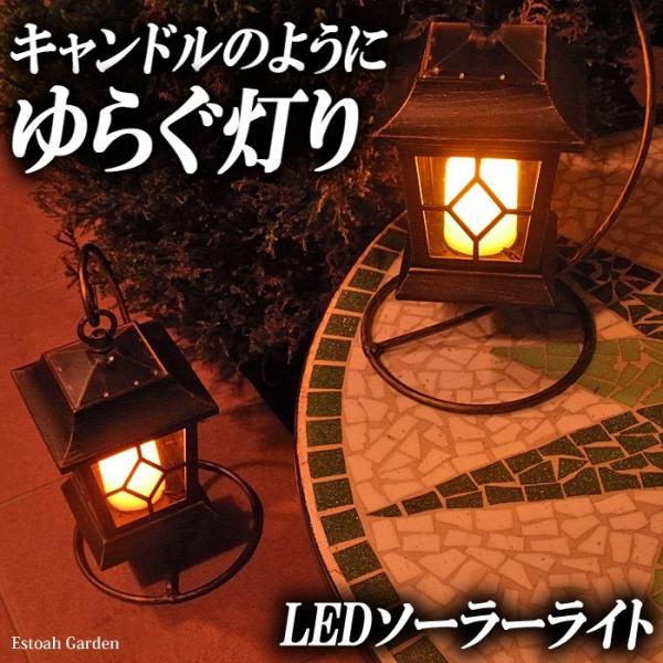ソーラーライト LEDガーデンライト ランタン風ゆらぐ灯り 簡単設置 差し込み・スタンド・直接 設置方法3通り デザイン+機能+防犯対策 estoah