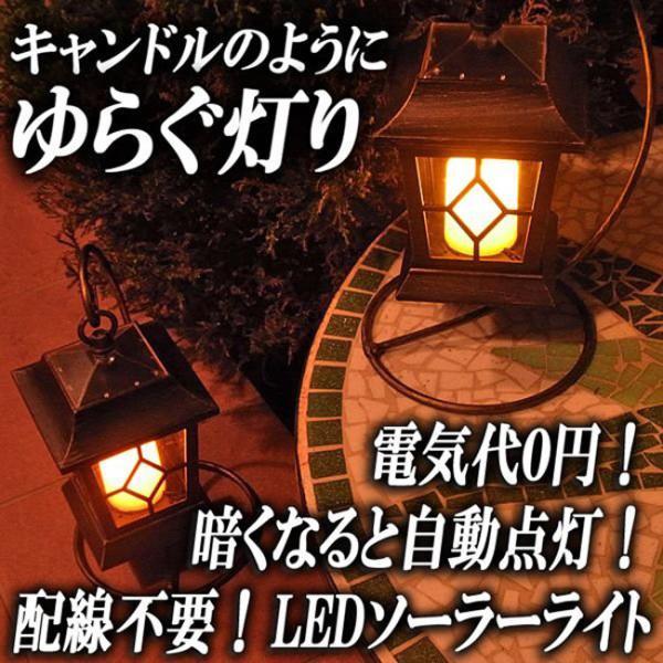 ソーラーライト LEDガーデンライト ランタン風ゆらぐ灯り 簡単設置 差し込み・スタンド・直接 設置方法3通り デザイン+機能+防犯対策 estoah 02