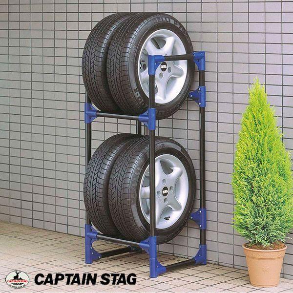 タイヤ ラック 棚 軽自動車用 タイヤ収納ラック 2段 タイヤ4本収納 最大積載120kg M-9638 CAPTAIN STAG キャプテンスタッグ 自動車用タイヤ 保管