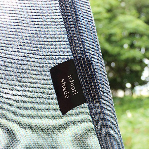 日よけ シェード オーニング スクリーン UVカット加工 ichiori shade ベーシックタイプ 素材拡大