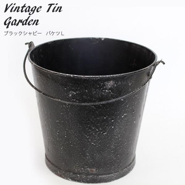 プランター 植木鉢 おしゃれ 鉢カバー アイアン アンティーク 風 ブラックシャビーバケツ L 直径350×高さ330(550) かわいい 贈り物