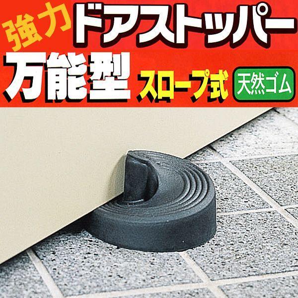 ドアストッパー万能型スロープ式 吸盤式 重いドアもガッチリ固定 スチールドア/木製ドア/アルミドアなど|estoah