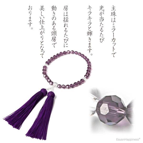 数珠 女性用 多種類選 ミラーカット  商品ポーチ付 念珠 esuon 02