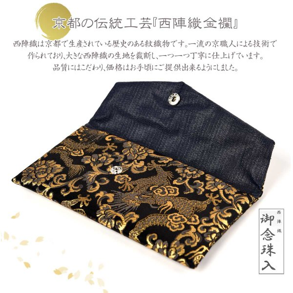 数珠入れ 数珠袋 西陣織 金襴 選べる 男性用 念珠袋 念珠入れ 西陣 日本製 京都|esuon|02