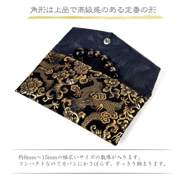 数珠入れ 数珠袋 西陣織 金襴 選べる 男性用 念珠袋 念珠入れ 西陣 日本製 京都|esuon|03