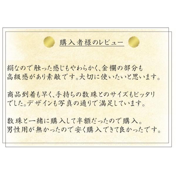 数珠入れ 数珠袋 西陣織 金襴 選べる 男性用 念珠袋 念珠入れ 西陣 日本製 京都|esuon|05