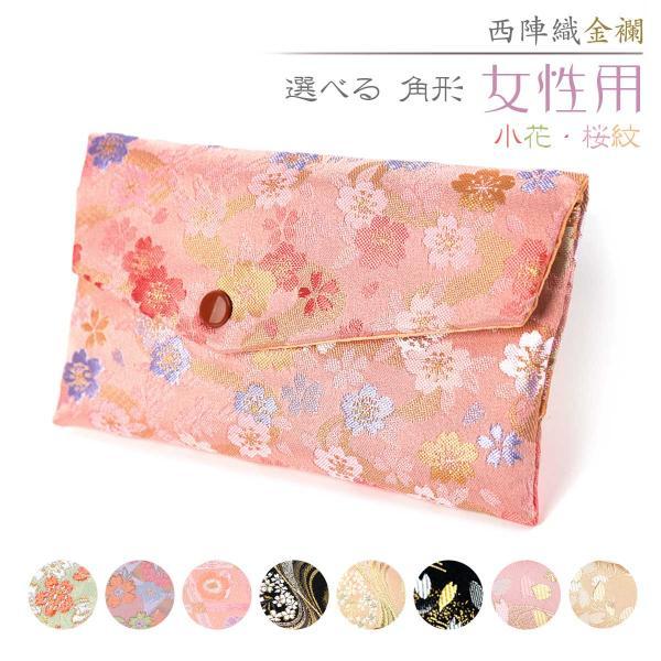 数珠入れ 数珠袋 西陣織 金襴 選べる 女性用 念珠袋 念珠入れ 西陣 日本製 京都|esuon