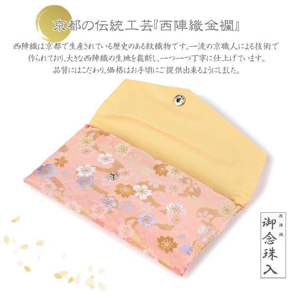 数珠入れ 数珠袋 西陣織 金襴 選べる 女性用 念珠袋 念珠入れ 西陣 日本製 京都|esuon|02