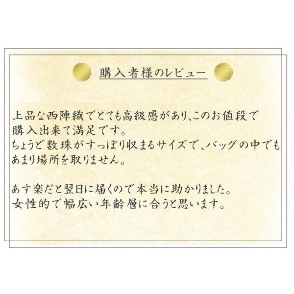 数珠入れ 数珠袋 西陣織 金襴 選べる 女性用 念珠袋 念珠入れ 西陣 日本製 京都|esuon|04