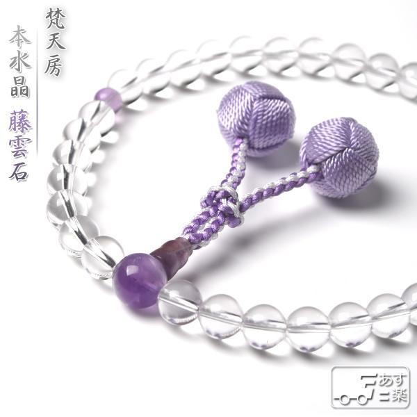 数珠 女性用  梵天 房 本水晶 藤雲石 8mm 商品ポーチ付 念珠 天然素材|esuon