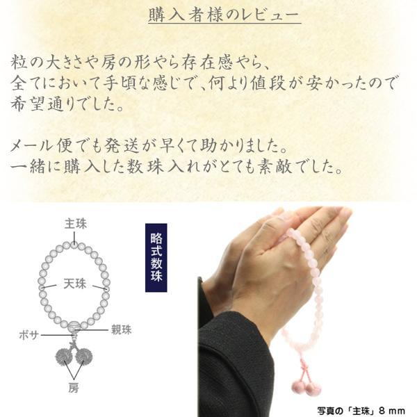 数珠 女性用  梵天 房 本水晶 藤雲石 8mm 商品ポーチ付 念珠 天然素材|esuon|02