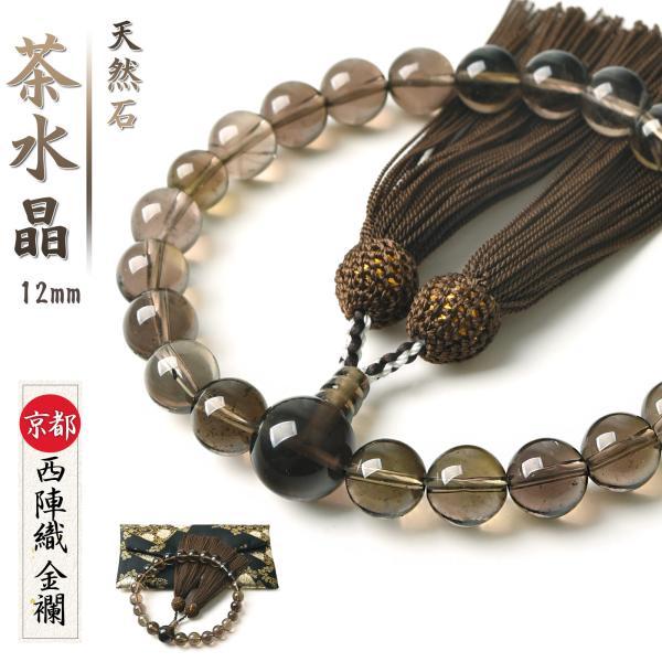 数珠 男性用 茶水晶 12mm 商品ポーチ付 念珠 天然素材|esuon