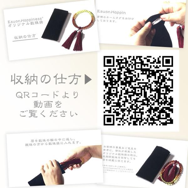 数珠 男性用 茶水晶 12mm 商品ポーチ付 念珠 天然素材|esuon|04