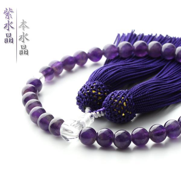 数珠 女性用 紫水晶 本水晶 8mm アメジスト 商品ポーチ付 念珠 天然素材|esuon