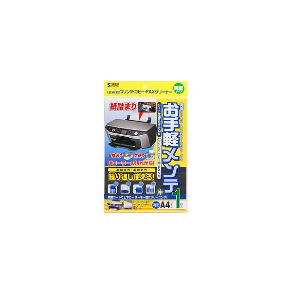 クリーニング用紙 プリンター用 A4 1枚  CD-13W1 サンワサプライ ネコポス非対応