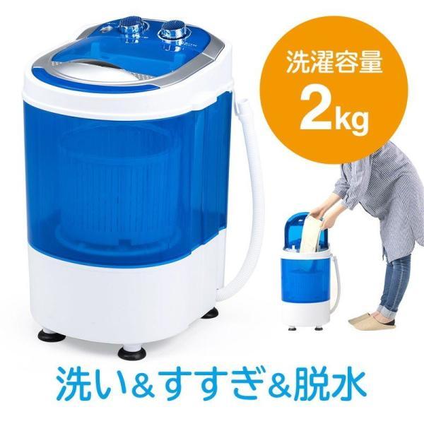 ミニ洗濯機脱水2kg一人暮らし介護用赤ちゃん衣類靴スニーカータオル小型洗濯機EEX-CD018